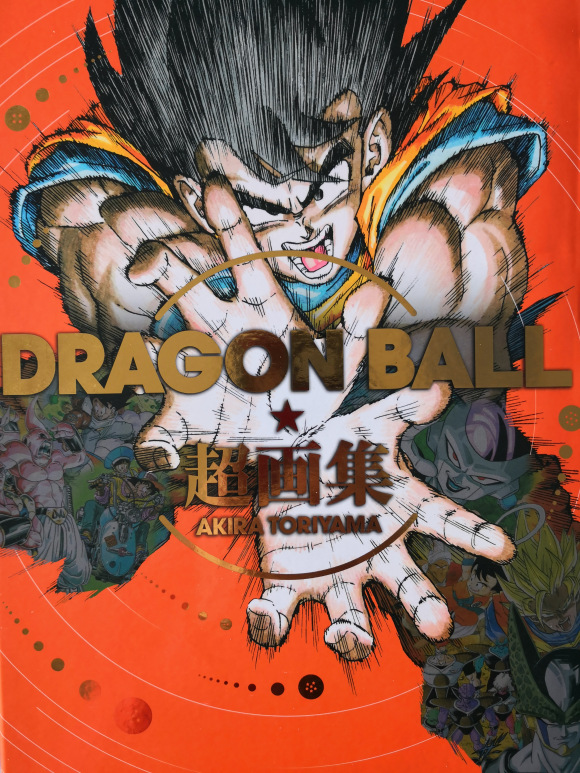 Dragon Ball art book-2